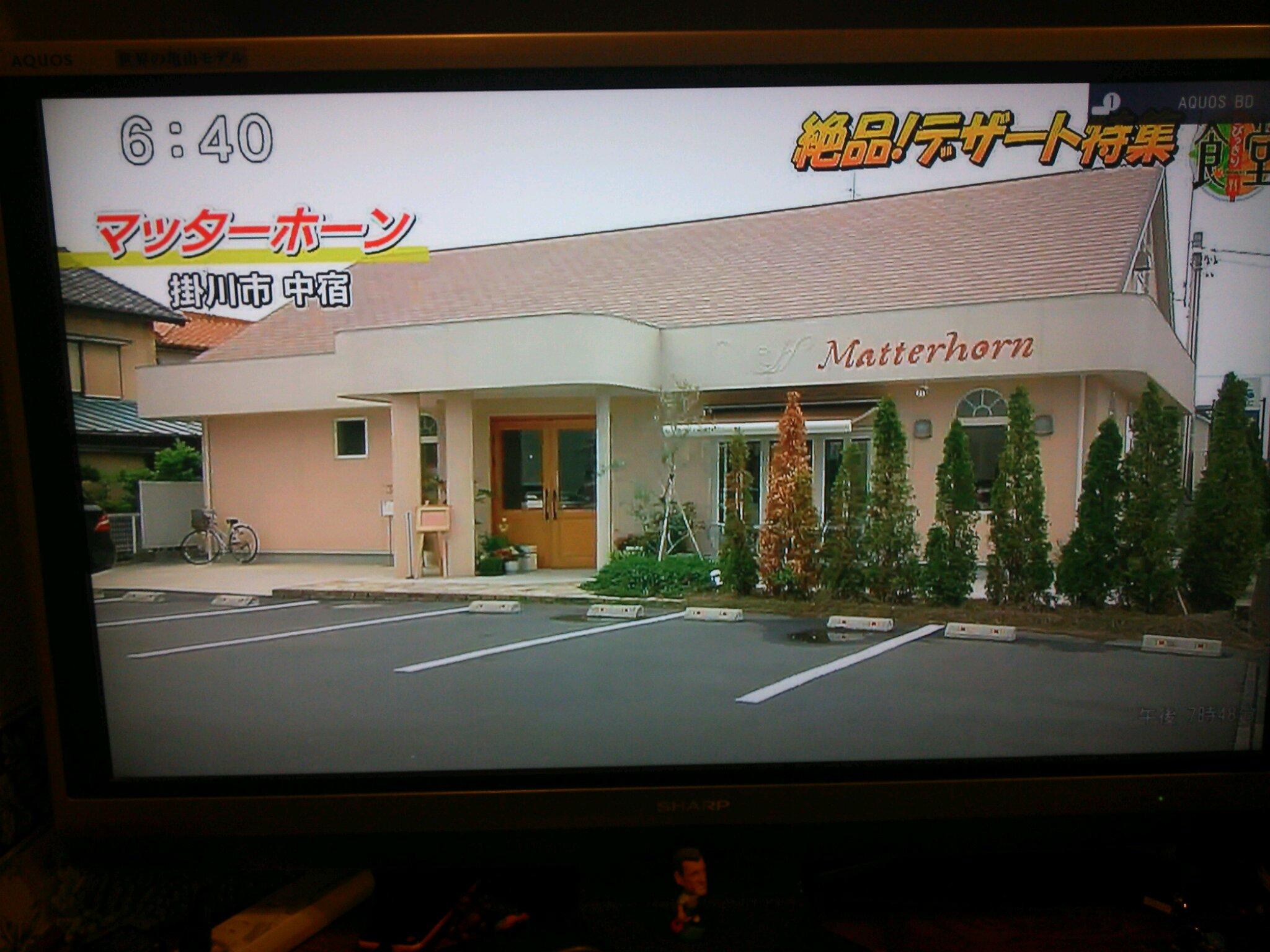 今日の放送にて!