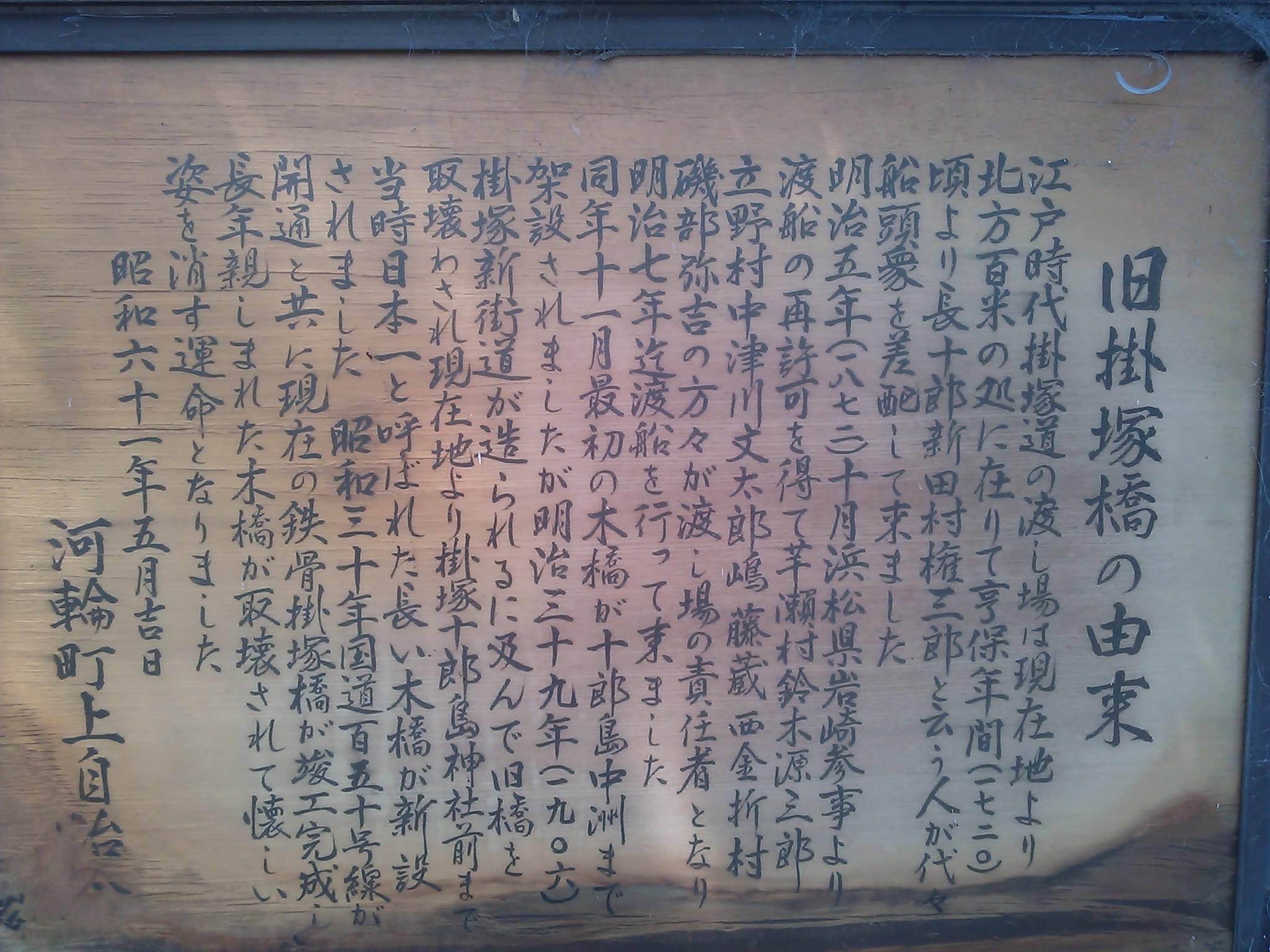 旧掛塚橋跡